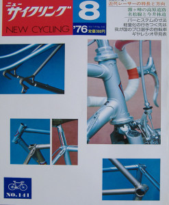 new-cycling-1976-08