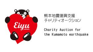 2016-eiyu-charity